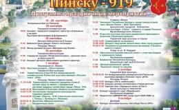 Пинск празднует 919 лет со дня первого упоминания