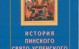 История Пинского Свято-Успенского Лещинского монастыря