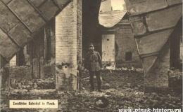 История появления и развития почты в Пинске