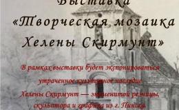 В Музее Белорусского Полесья пройдет выставка «Творческая мо...