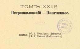 1898 год. Пинск и Пинский уезд