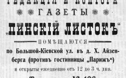 Периодическая печать Пинска в первой половине XX века