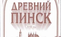 Древний Пинск