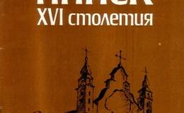 Пинск XVI столетия