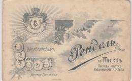 История появления фотографии в Пинске