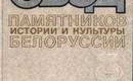 Свод памятников истории и культуры Белоруссии